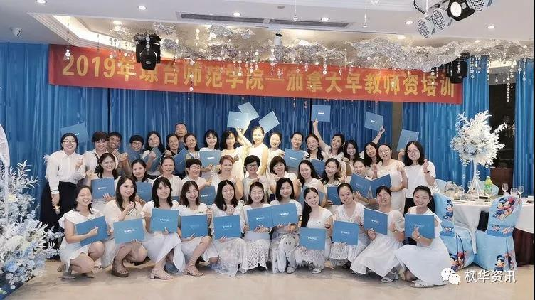 Study Aboard International Education and Training Project end in a satisfactory way in Hainan